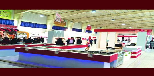 نمایشگاه لوازم خانگی اصفهان